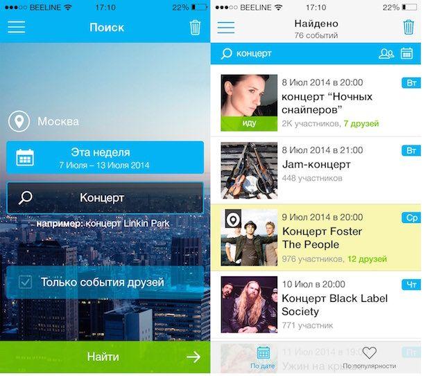 LocalEvents для iphone вконтакте
