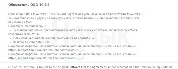 OS X 10 9 4 Mavericks