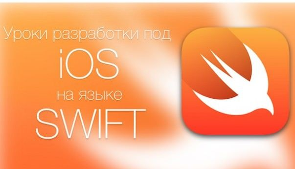 Уроки разработки на языке Swift под iOS