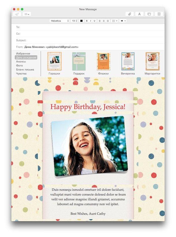 графический редактор в Mail на yosemite 10.10