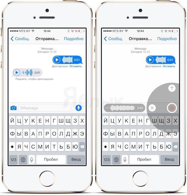 запись аудиосообщений в приложении Сообщения в iOS 8