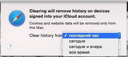 Как очистить историю в браузере Safari