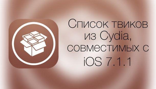 Список твиков из Cydia, совместимых с iOS 7.1.1