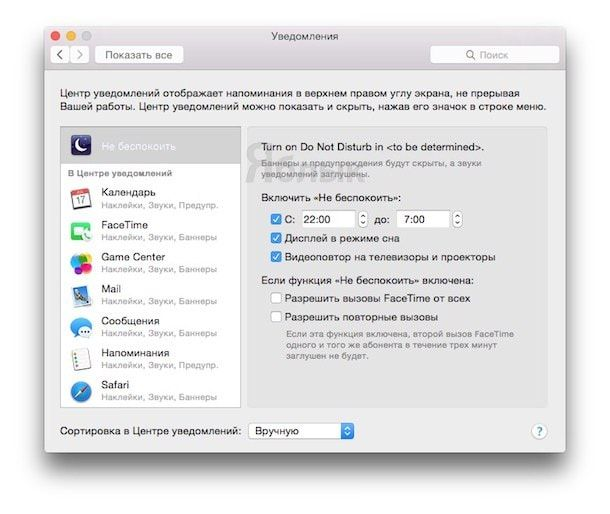 не беспокоить на Mac OS X