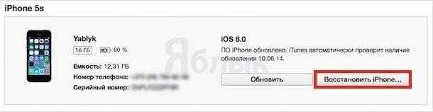 как откатить iOS 8 на iOS 7.1.1