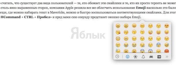 Эмодзи в Mac OS X