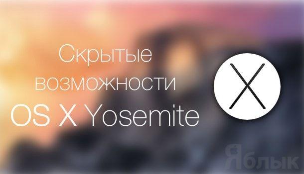 скрытые возможностиmac-os x yosemite yablyk