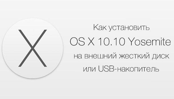 Как установить OS X 10.10 Yosemite на USB-накопитель