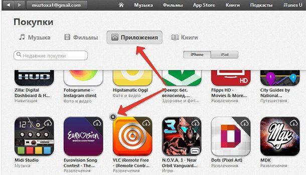 Скрыть приложение в iTunes