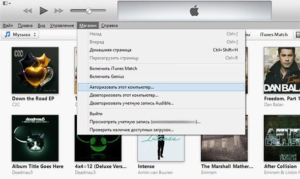 Авторизация компьютера в iTunes