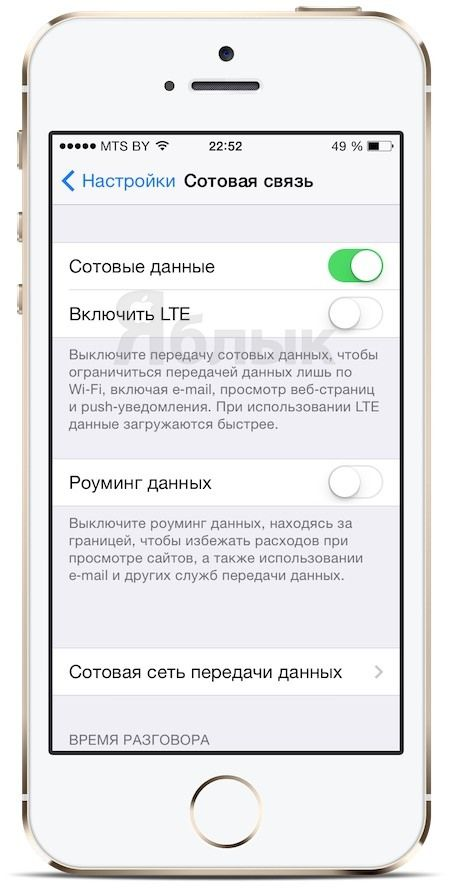 LTE в iOS 8 beta 2
