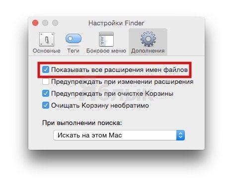 расширения - 8 советов по улучшению работы в Finder на Mac OS X