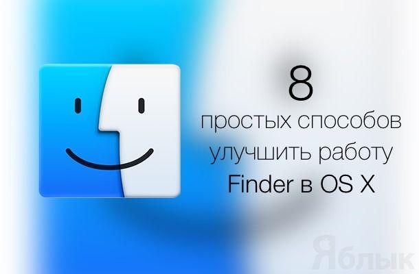 8 советов по улучшению работы в Finder на Mac OS X