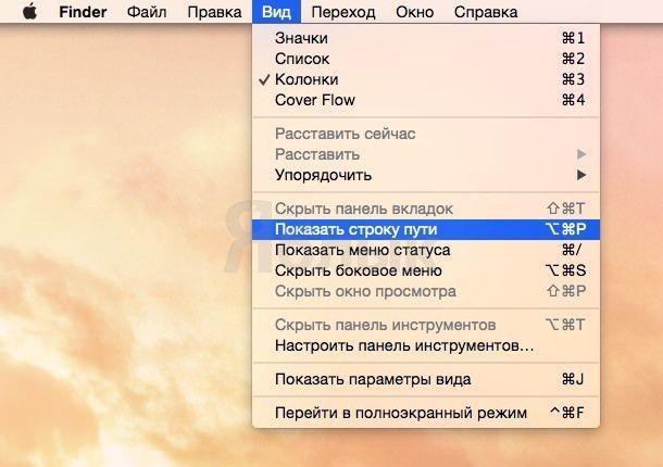 строка пути 8 советов по улучшению работы в Finder на Mac OS X