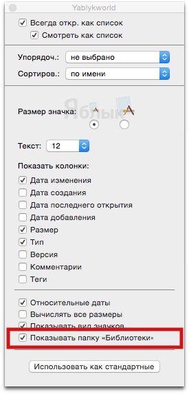 Папка Библиотеки 8 советов по улучшению работы в Finder на Mac OS X