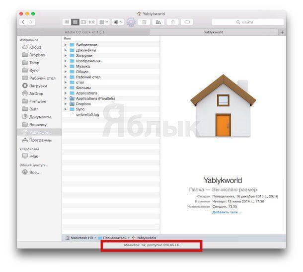 Строка статуса 8 советов по улучшению работы в Finder на Mac OS X