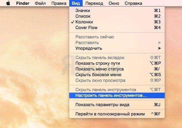 Панель инструментов 8 советов по улучшению работы в Finder на Mac OS X
