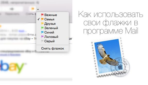 mail_flags_custom_1