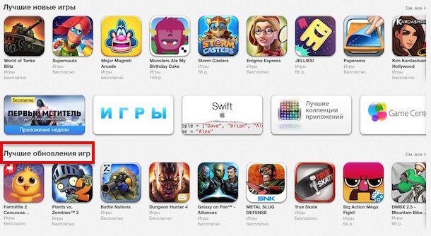 Новый раздел в App Store