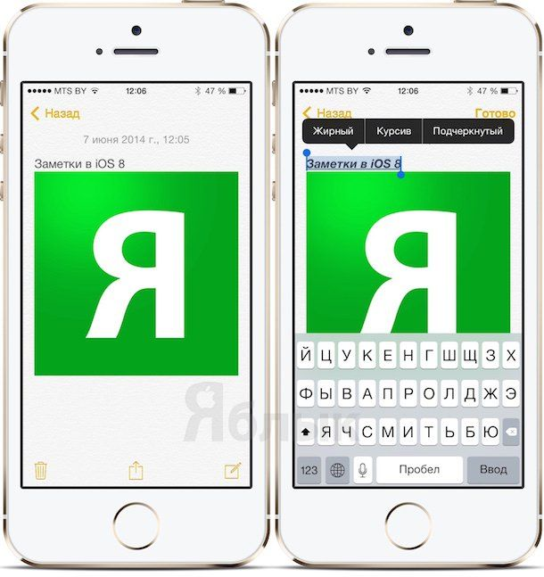 Заметки в iOS 8 на iPhone