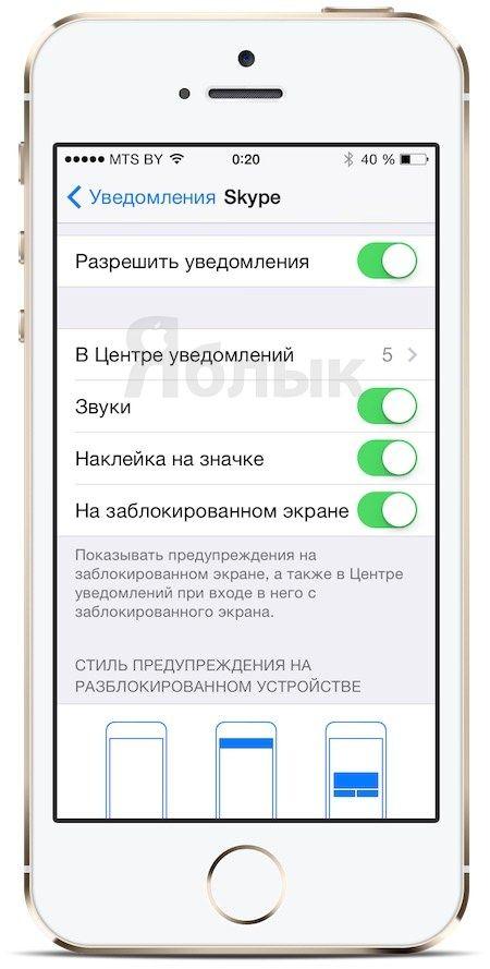 Разрешить уведомления в iOS 8