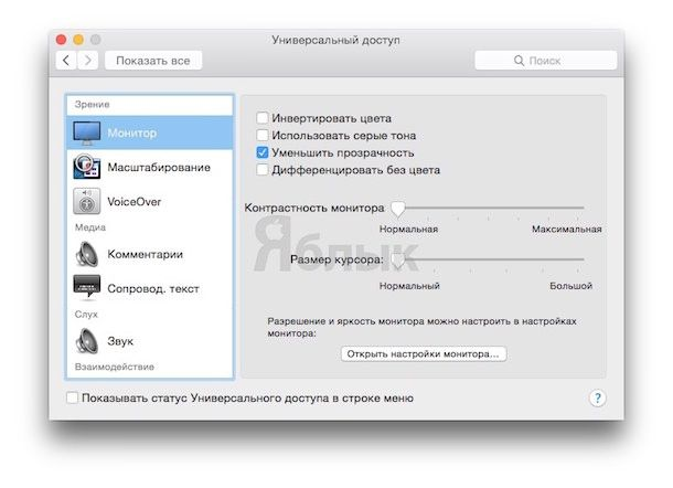 как убрать прозрачность в OS X Yosemite