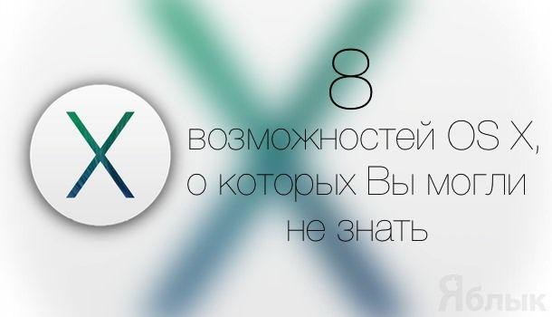 скрытые возможности OS X