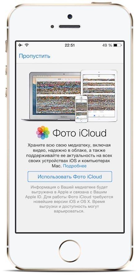 Фото iCloud в iOS 8 beta 2