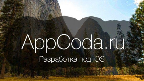 Разработка под iOS