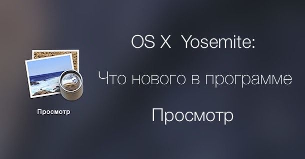 Просмотр в mac os x yosemite