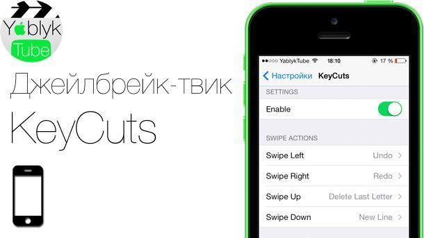 KeyCuts