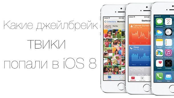 Твики в iOS 8
