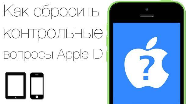Секретные вопросы Apple ID