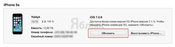 Как обновить iPhone до iOS 8