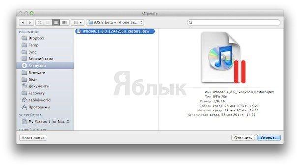 Как установить iOS 8 в iTunes