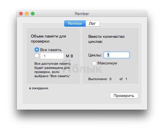 rember - проверка оперативной памяти на Mac