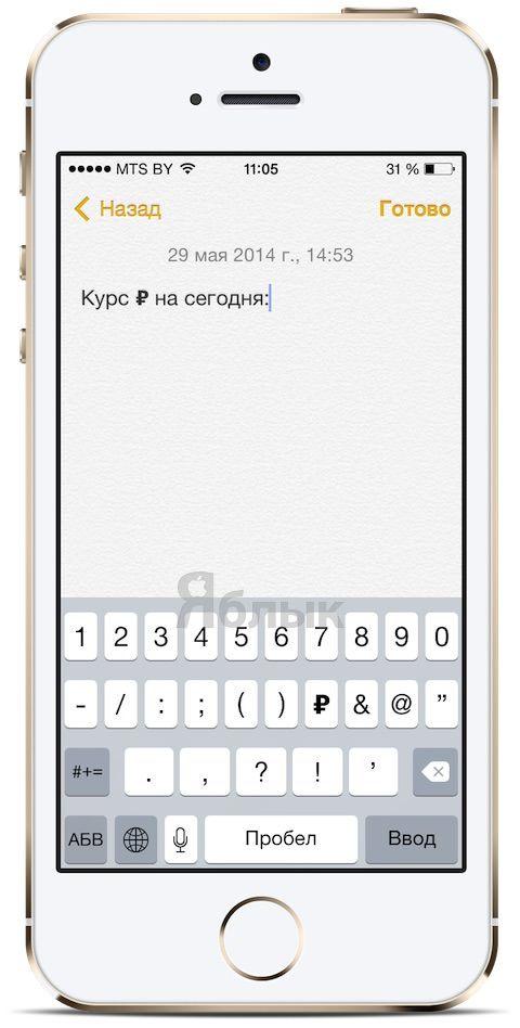 российский рубль символ на клавиатуре iOS 8