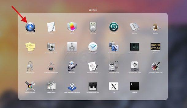 QuickTime запись видео с Iphone на OS X