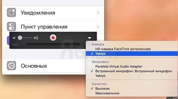 Как записывать видео с iPhone и iPad (iOS 8) в OS X 10.10 Yosemite (инструкция)