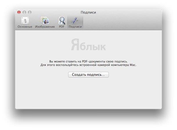 подпись в Просмотре Mac OS X