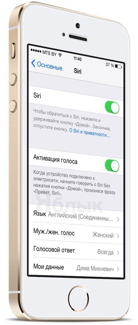 siri iOS 8 iphone yablyk