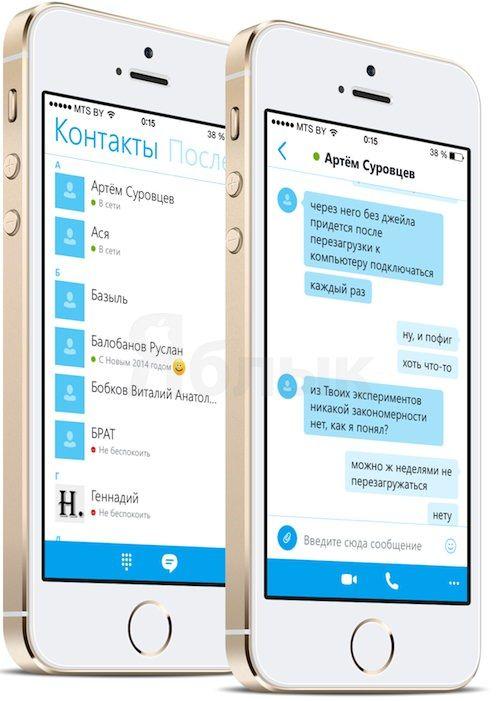 skype 5.1 для iphone yablyk