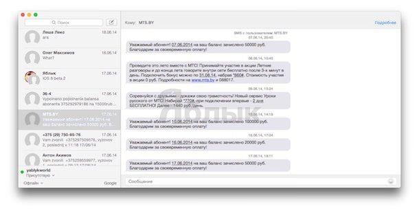 SMS на компьютере в приложении Сообщения OS X Yosemite