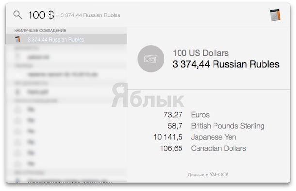 ковертер валют в spotlight OS X Yosemite