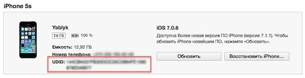 Как узнать udid iphone ipad
