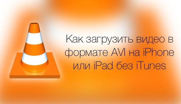 Как загрузить видео в формате AVI на iPhone или iPad
