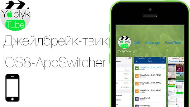 iOS8-AppSwitcher