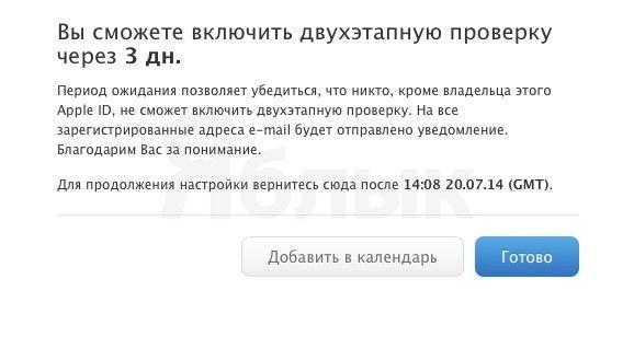 8-Apple-ID-two-step-verification-yablyk-days