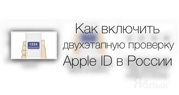 Как включить двухфакторную проверку Apple ID