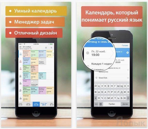 Календарь Calendars 5 iphone ipad